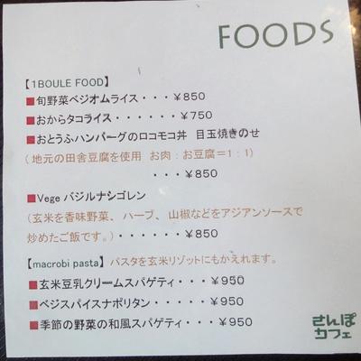 240319 おさんぽカフェ5-3