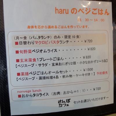 240319 おさんぽカフェ5-1