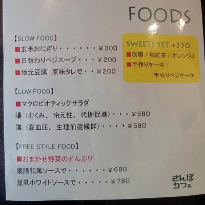 240319 おさんぽカフェ5-2
