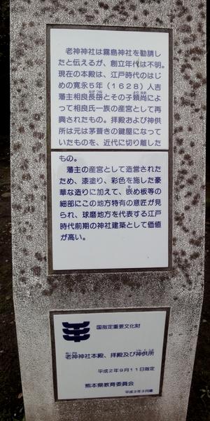 240319 老神神社4