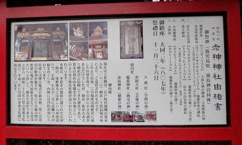 240319 老神神社3