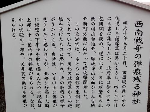 240319 老神神社14-1