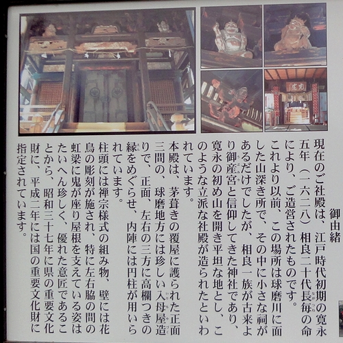 240319 老神神社20