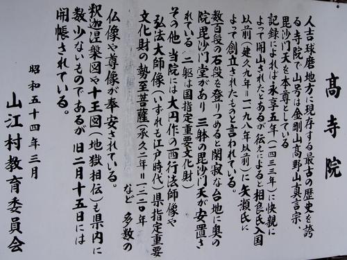 240319 高寺院2