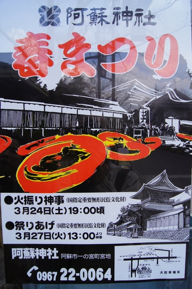 240324 火振り神事1