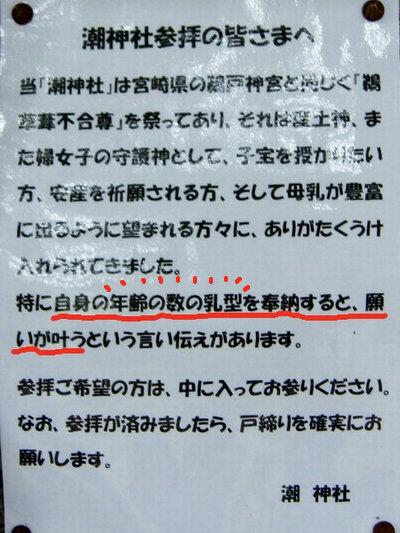 240319 潮神社9