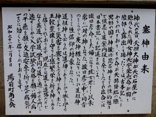 240319 潮神社23