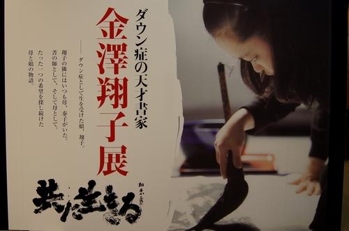 240329 金澤翔子展1