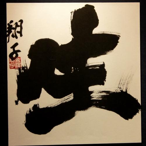 240329 金澤翔子展2