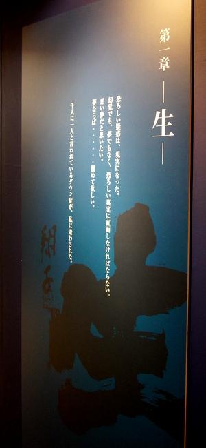 240329 金澤翔子展3