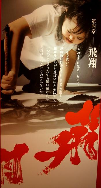 240329 金澤翔子展9