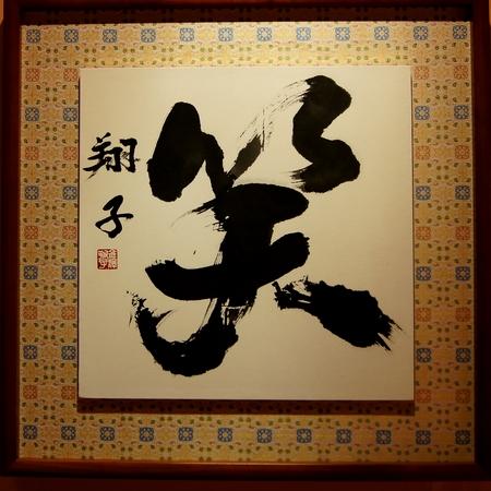 240329 金澤翔子展8