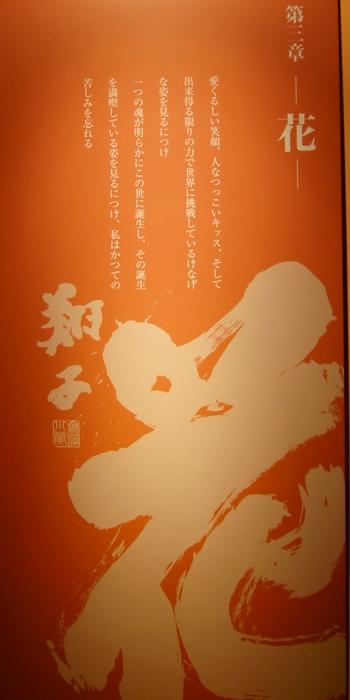 240329 金澤翔子展7