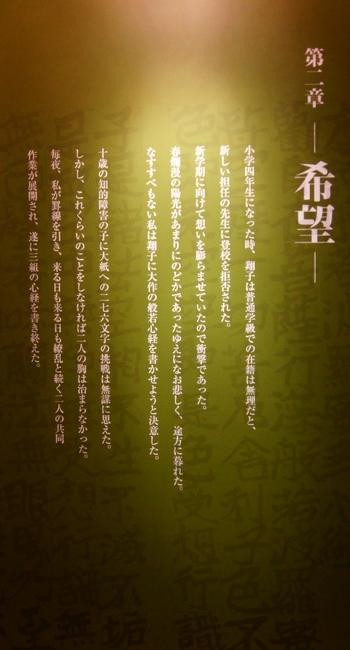 240329 金澤翔子展5