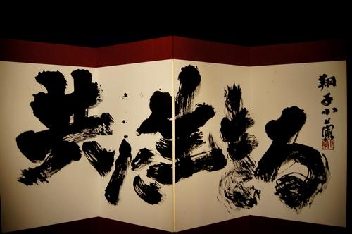240329 金澤翔子展4