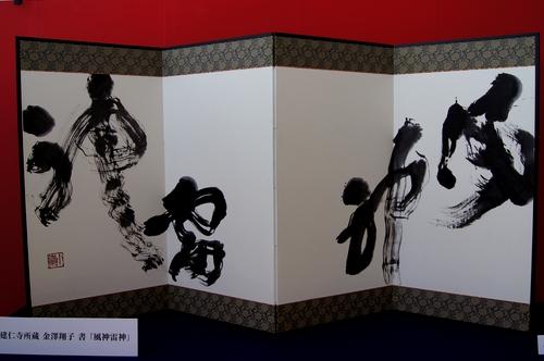 240329 金澤翔子展10
