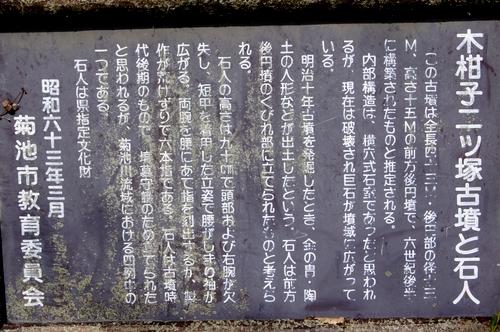 240331 木柑子古墳2