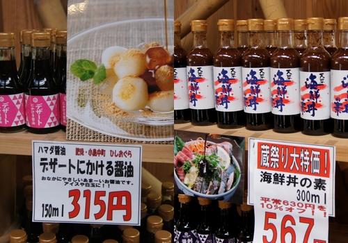 240415 浜田醤油15-1,2