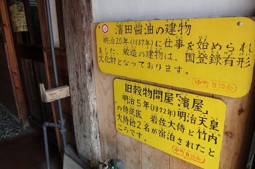 240415 浜田醤油10