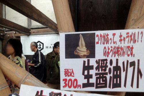 240415 浜田醤油18-1
