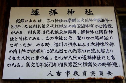 240414 遥拝神社10