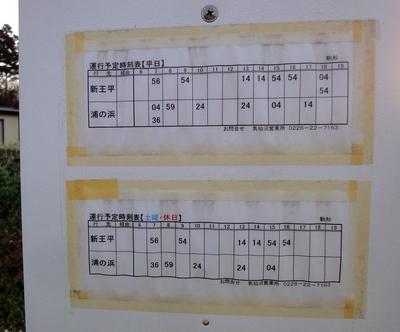 240428 朝散歩6-2