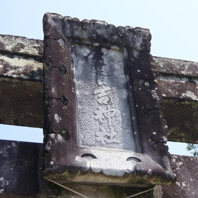 240505 竹迫日吉神社2-1