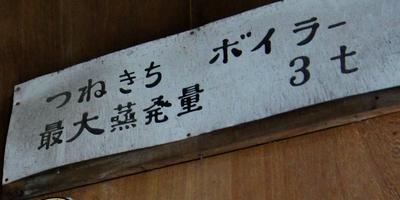 240513 熊本製糸城北工場18
