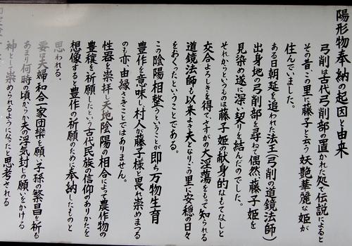 240526 弓削神社4
