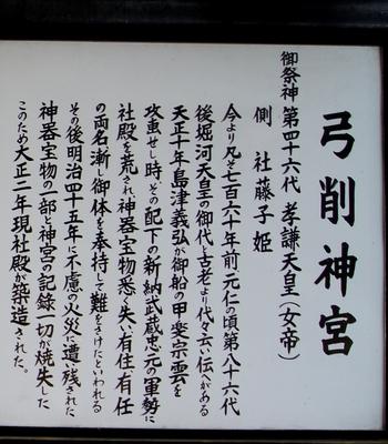 240526 弓削神社4-1