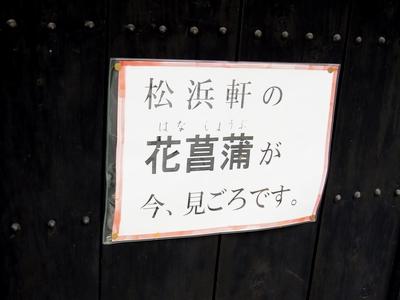 240609 松濱軒2