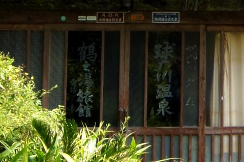 240609 鶴乃湯旅館1-1