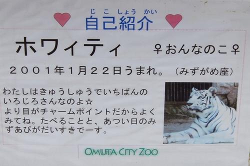 240623 大牟田市動物園19-1