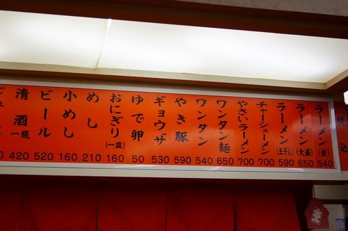 240623 福龍軒2