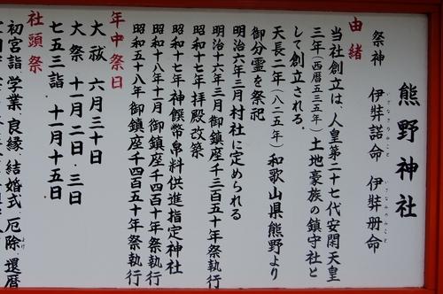 240623 熊野神社7-3