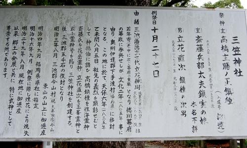 240623 三笠神社3