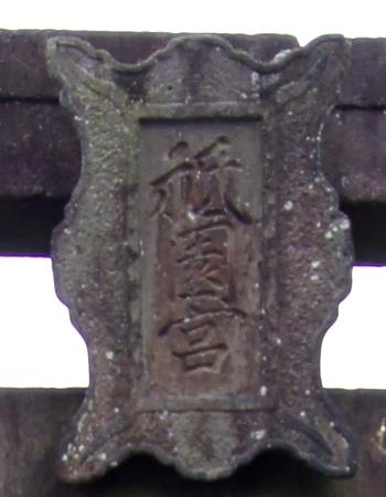240623 祇園宮3
