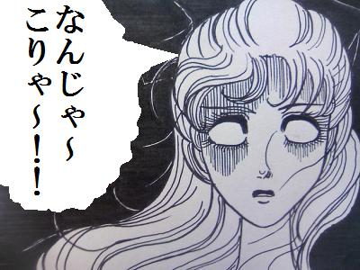 ビックリ-A