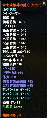 破壊神+7