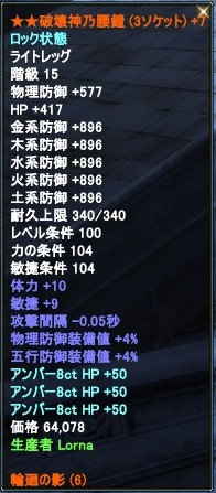 破壊神之腰鎧+7