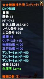 破壊神乃兜+7