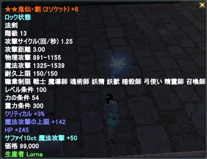 鬼仙・創3