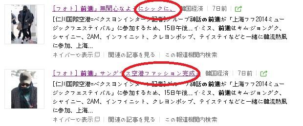 Baidu IME_2014-11-23_23-18-35