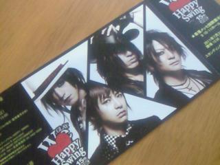 GLAYライブチケット 2011.07.31