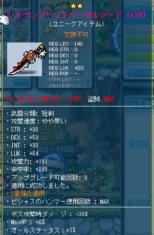 短剣 ss