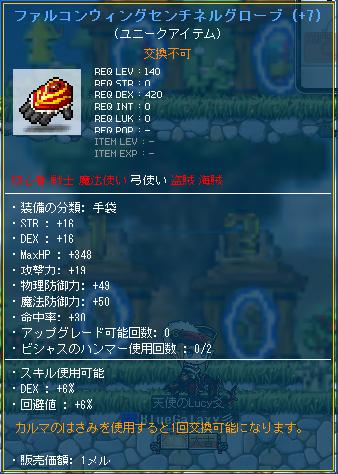 弓 手袋 D6 スキル SE