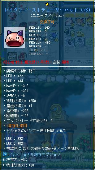 盗賊 帽子 L15