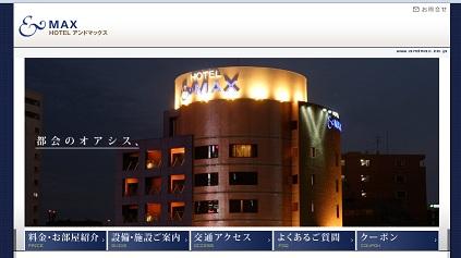 ホテルマックス