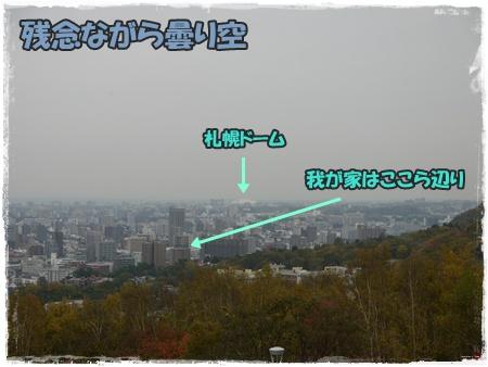 旭山記念公園3