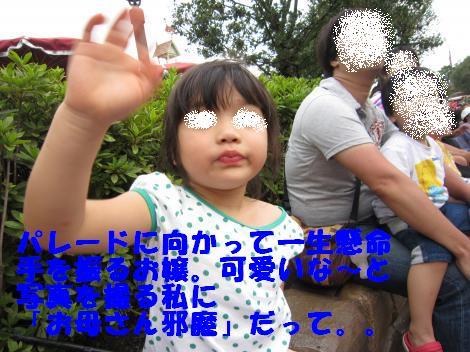 IMG_8473_convert_20110804122321.jpg